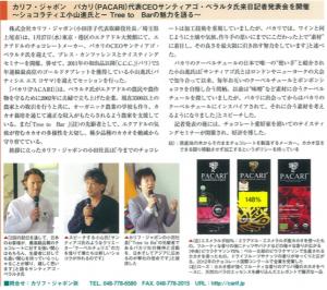 月刊 世界の菓子 PCG